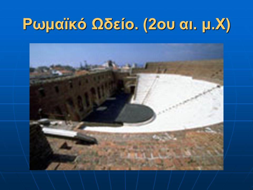 Ρωμαϊκό Ωδείο. (2ου αι. μ.Χ)