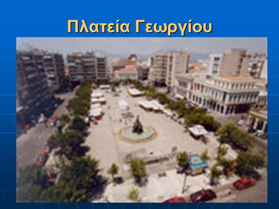 Πλατεία Γεωργίου