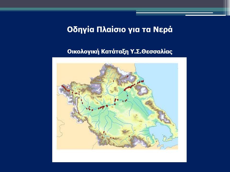 Οικολογική Κατάταξη Υ.Σ.Θεσσαλίας