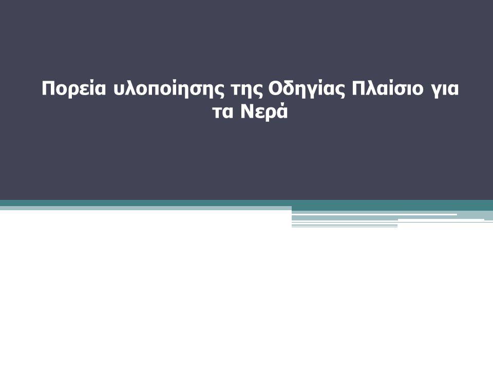 Πορεία υλοποίησης της Οδηγίας Πλαίσιο για τα Νερά