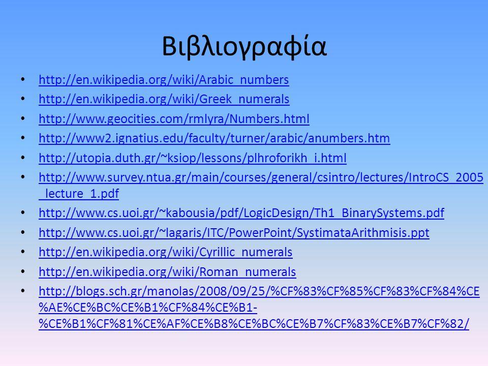 Βιβλιογραφία http://en.wikipedia.org/wiki/Arabic_numbers