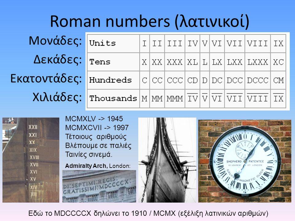 Roman numbers (λατινικοί)