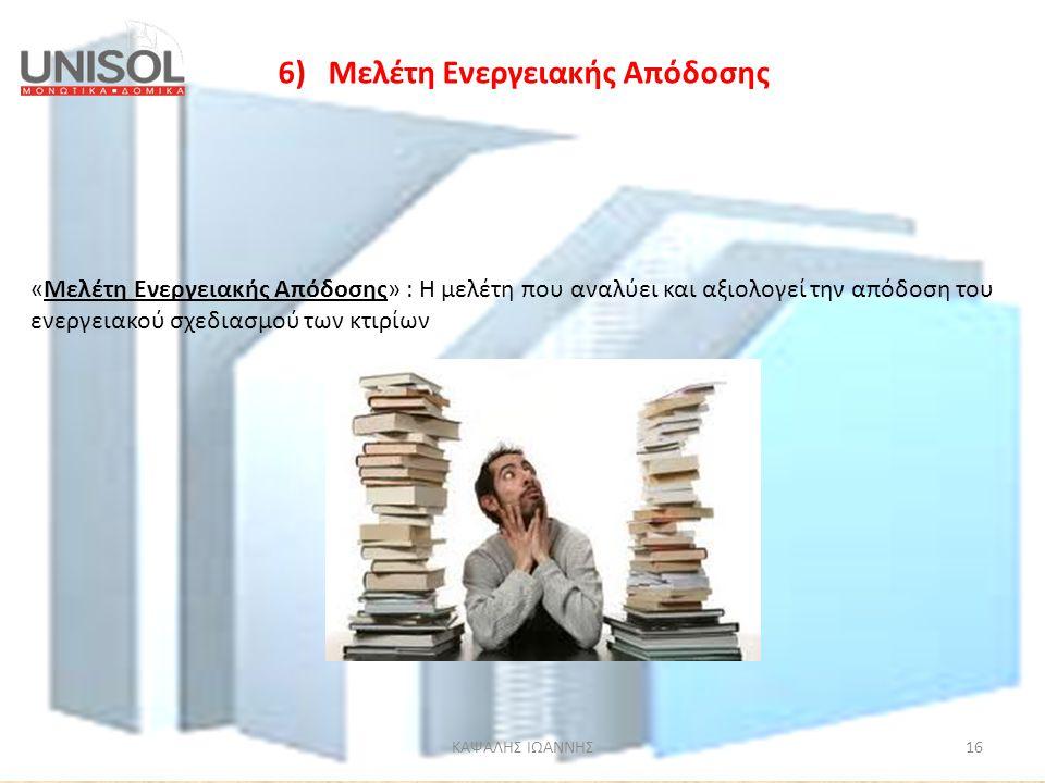 6) Μελέτη Ενεργειακής Απόδοσης