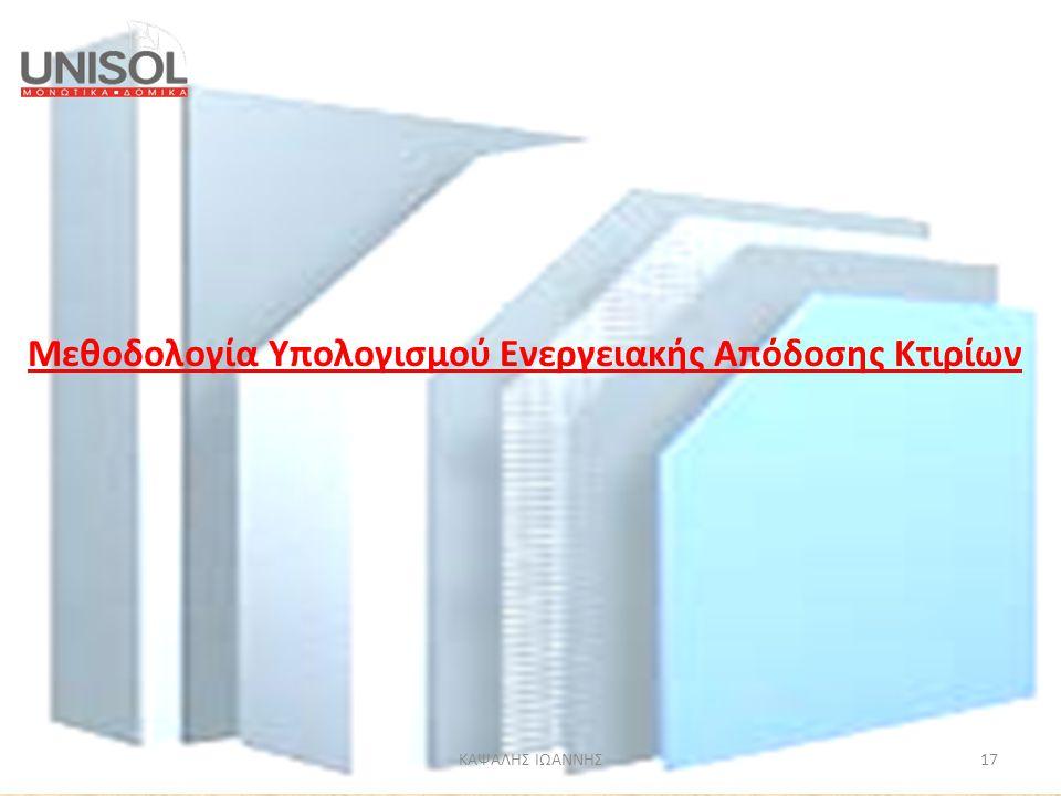 Μεθοδολογία Υπολογισμού Ενεργειακής Απόδοσης Κτιρίων