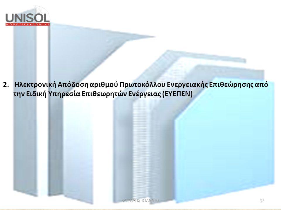 2. Ηλεκτρονική Απόδοση αριθμού Πρωτοκόλλου Ενεργειακής Επιθεώρησης από την Ειδική Υπηρεσία Επιθεωρητών Ενέργειας (ΕΥΕΠΕΝ)