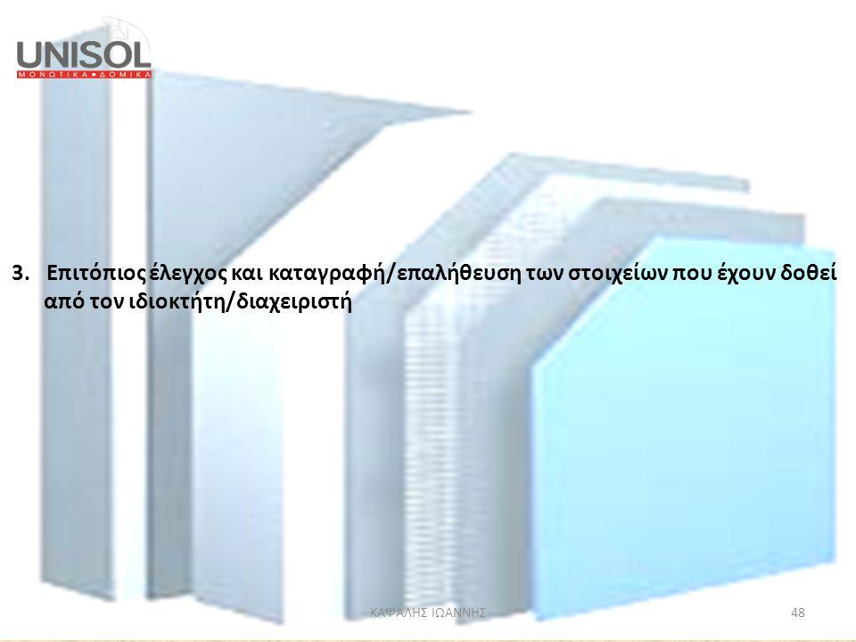 3. Επιτόπιος έλεγχος και καταγραφή/επαλήθευση των στοιχείων που έχουν δοθεί από τον ιδιοκτήτη/διαχειριστή