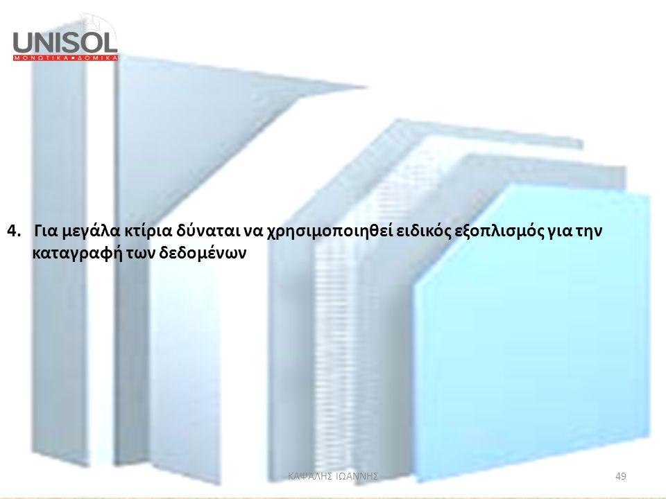 4. Για μεγάλα κτίρια δύναται να χρησιμοποιηθεί ειδικός εξοπλισμός για την καταγραφή των δεδομένων