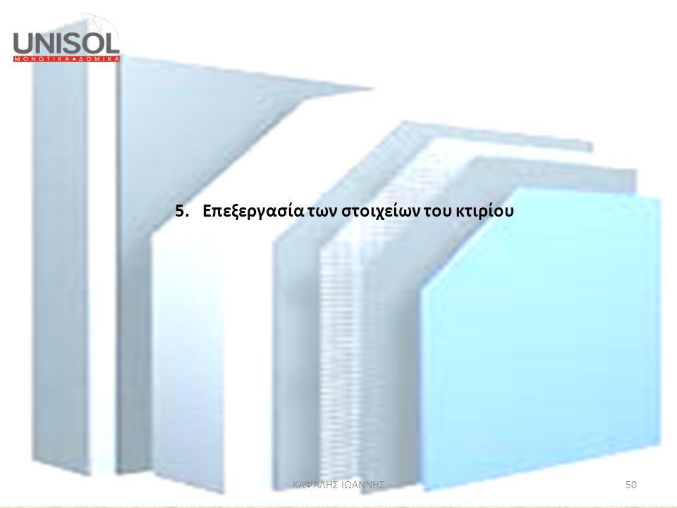 5. Επεξεργασία των στοιχείων του κτιρίου