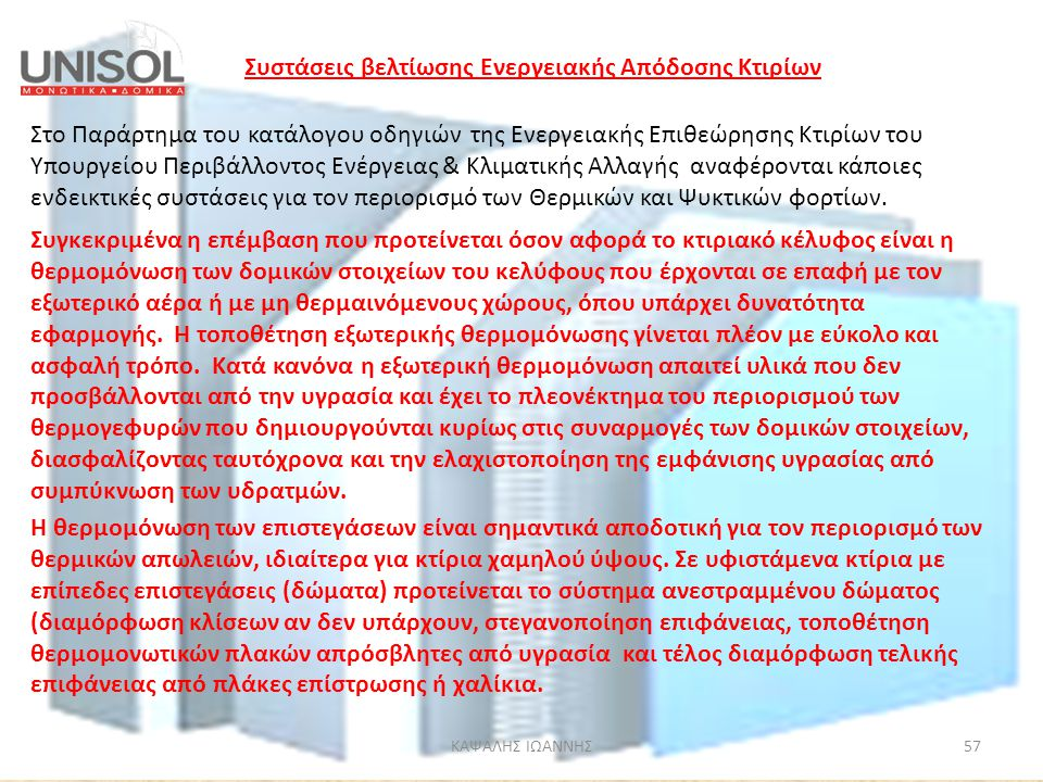 Συστάσεις βελτίωσης Ενεργειακής Απόδοσης Κτιρίων