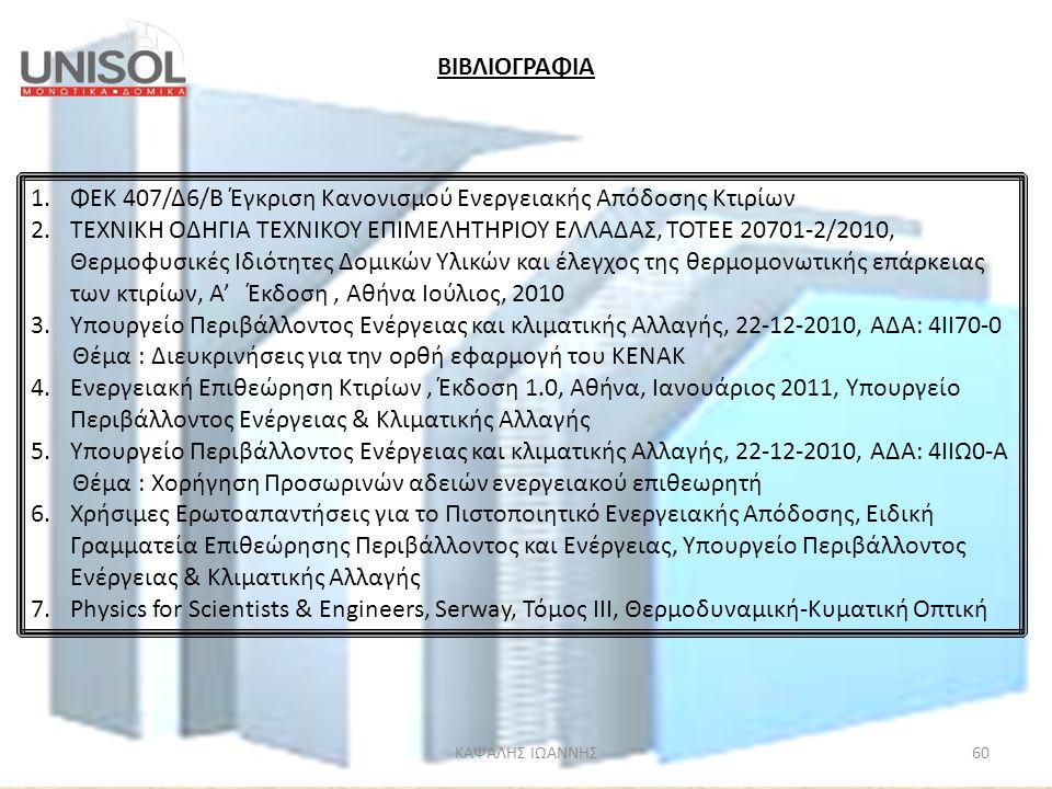 ΦΕΚ 407/Δ6/Β Έγκριση Κανονισμού Ενεργειακής Απόδοσης Κτιρίων