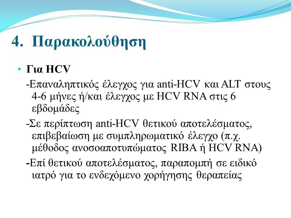 4. Παρακολούθηση Για HCV. -Επαναληπτικός έλεγχος για anti-HCV και ALT στους 4-6 μήνες ή/και έλεγχος με HCV RNA στις 6 εβδομάδες.