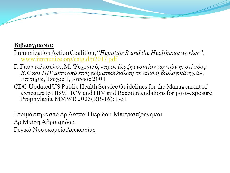 Βιβλιογραφία: Immunization Αction Coalition; Hepatitis B and the Healthcare worker ,