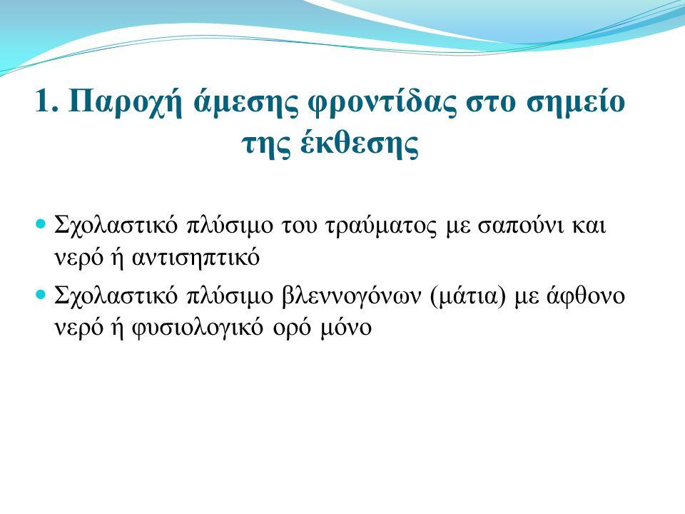 1. Παροχή άμεσης φροντίδας στο σημείο της έκθεσης