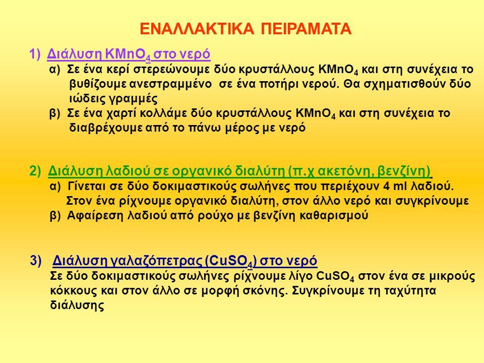ΕΝΑΛΛΑΚΤΙΚΑ ΠΕΙΡΑΜΑΤΑ