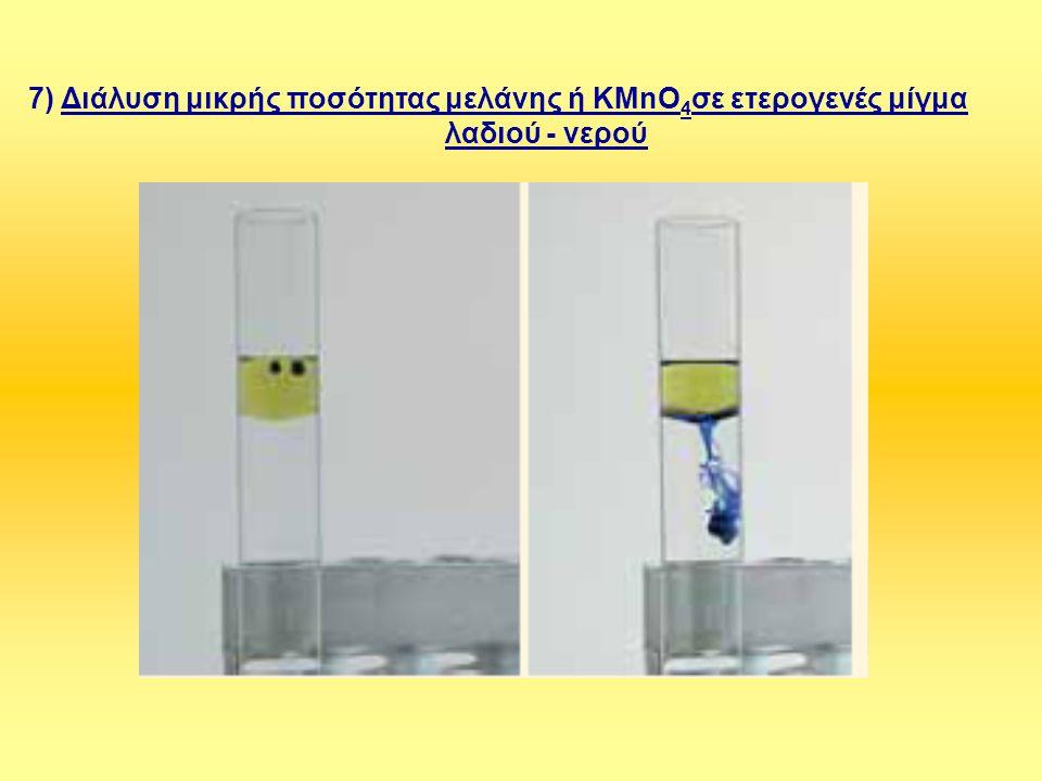 7) Διάλυση μικρής ποσότητας μελάνης ή KMnO4σε ετερογενές μίγμα