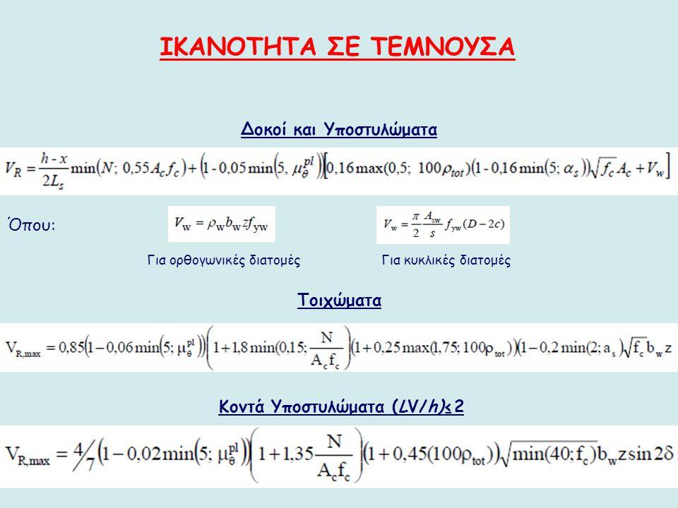 Δοκοί και Υποστυλώματα Κοντά Υποστυλώματα (LV/h)≤2