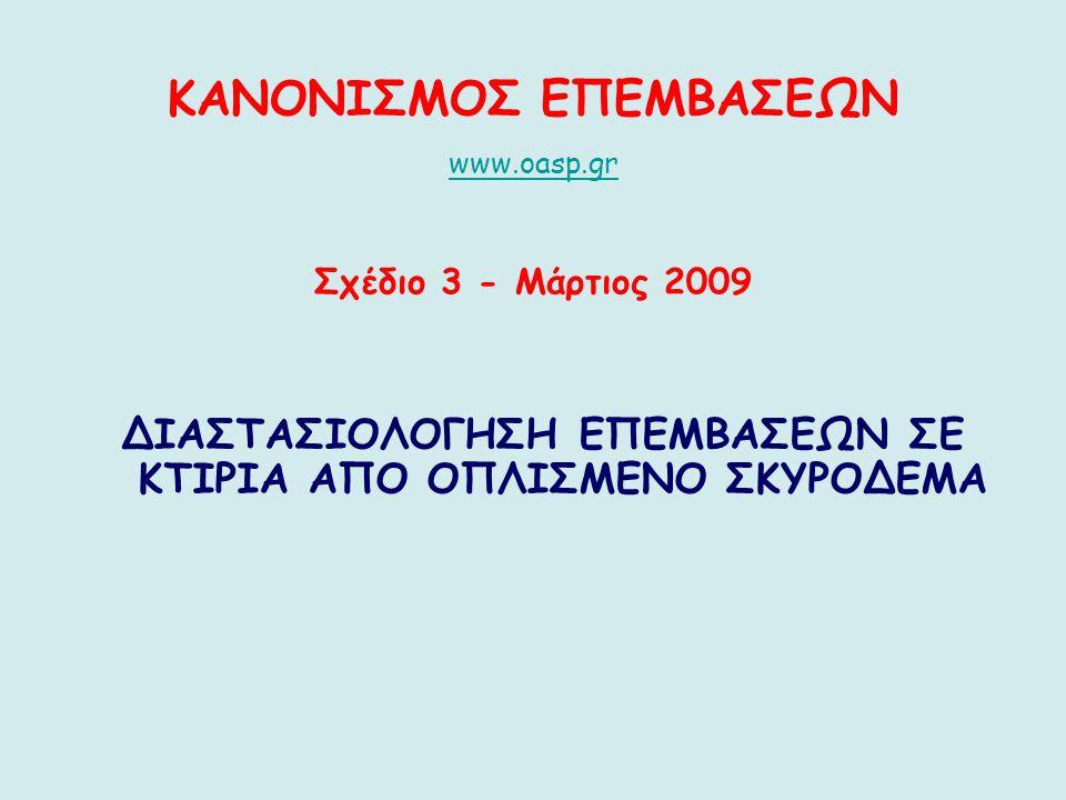 ΚΑΝΟΝΙΣΜΟΣ ΕΠΕΜΒΑΣΕΩΝ