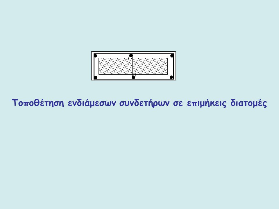 Τοποθέτηση ενδιάμεσων συνδετήρων σε επιμήκεις διατομές