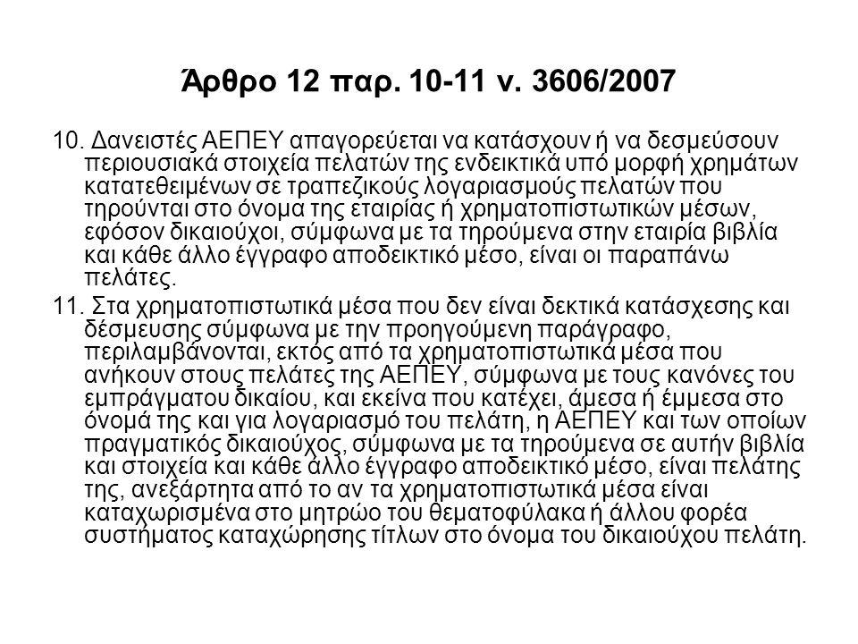 Άρθρο 12 παρ. 10-11 ν. 3606/2007