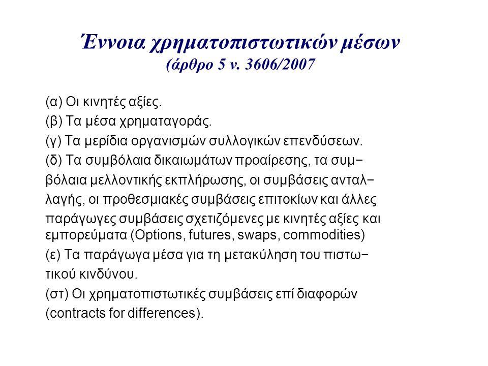 Έννοια χρηματοπιστωτικών μέσων (άρθρο 5 ν. 3606/2007