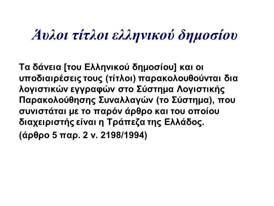 Άυλοι τίτλοι ελληνικού δημοσίου