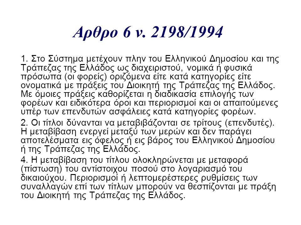 Αρθρο 6 ν. 2198/1994