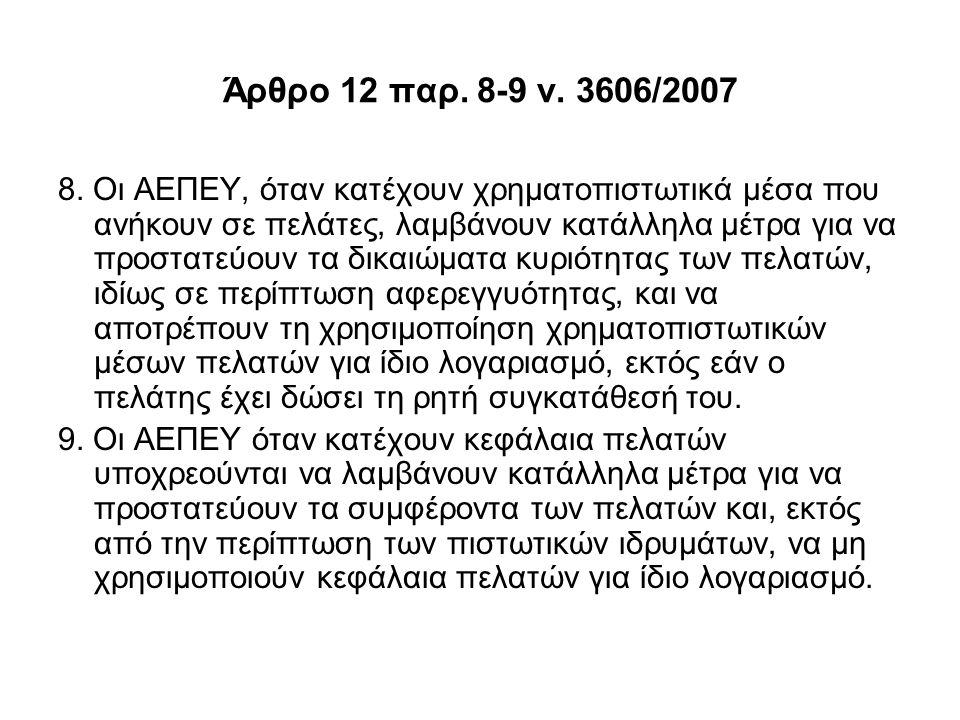 Άρθρο 12 παρ. 8-9 ν. 3606/2007