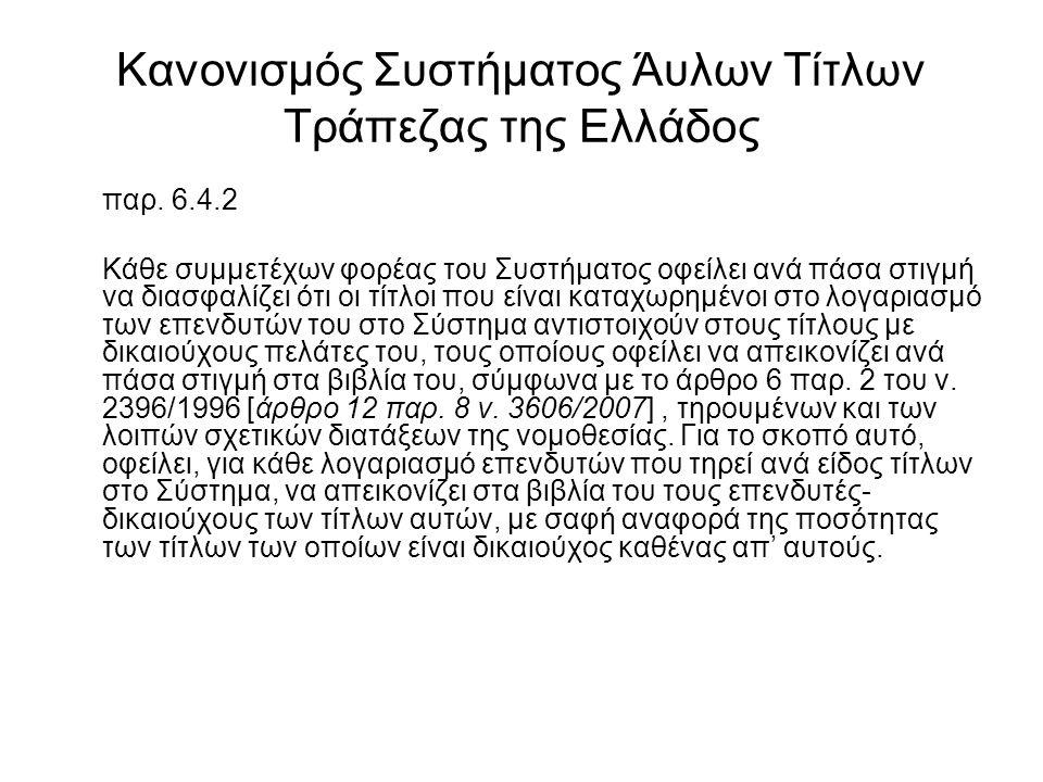 Κανονισμός Συστήματος Άυλων Τίτλων Τράπεζας της Ελλάδος