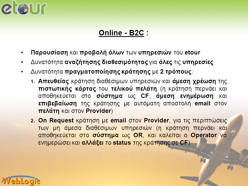 Online - B2C : Παρουσίαση και προβολή όλων των υπηρεσιών του etour