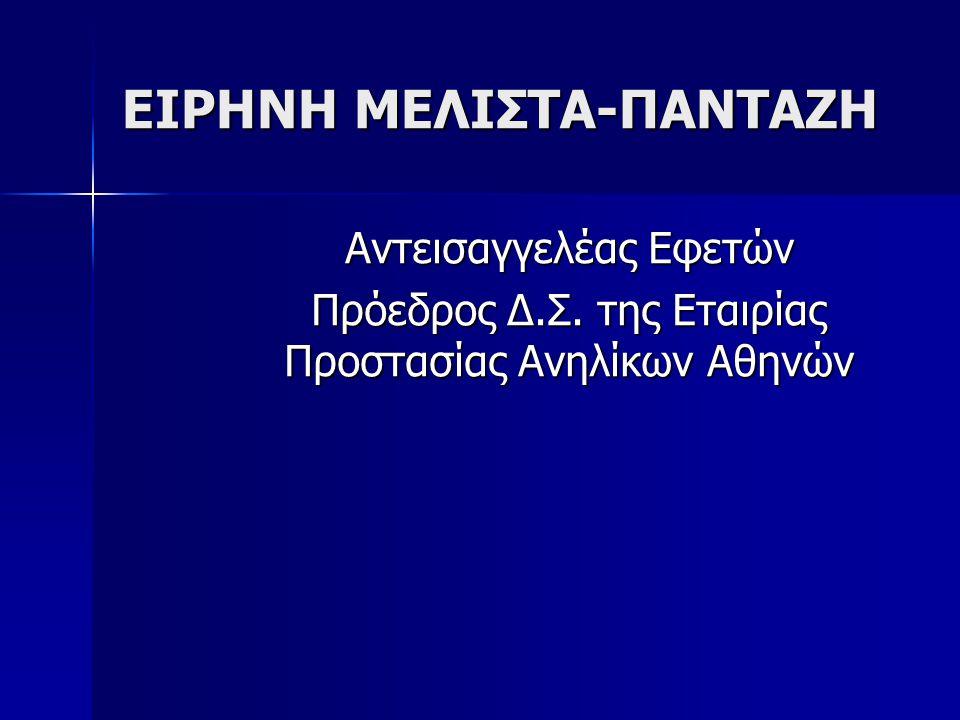 ΕΙΡΗΝΗ ΜΕΛΙΣΤΑ-ΠΑΝΤΑΖΗ