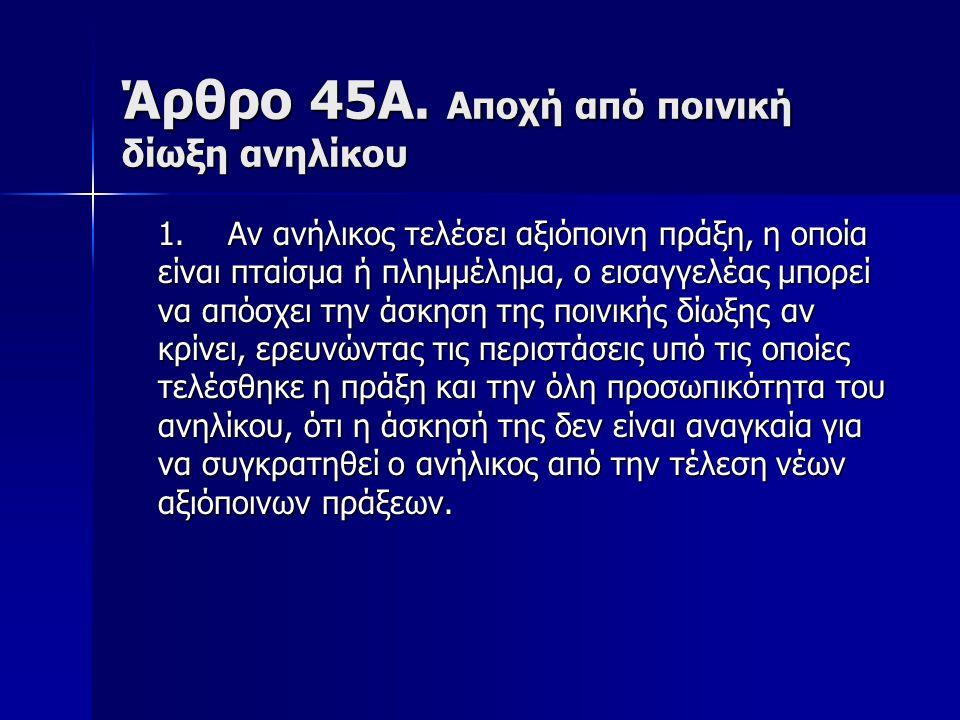 Άρθρο 45Α. Αποχή από ποινική δίωξη ανηλίκου
