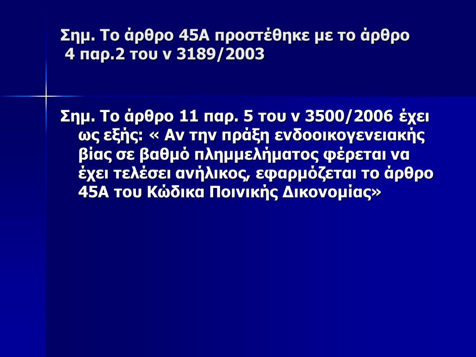 Σημ. Το άρθρο 45Α προστέθηκε με το άρθρο 4 παρ.2 του ν 3189/2003