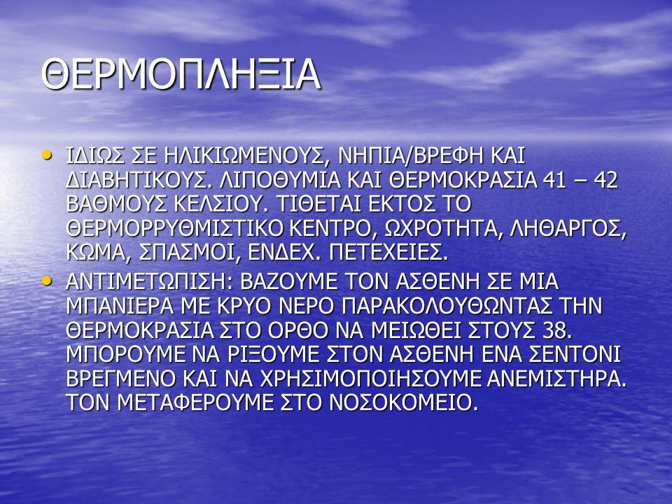 ΘΕΡΜΟΠΛΗΞΙΑ