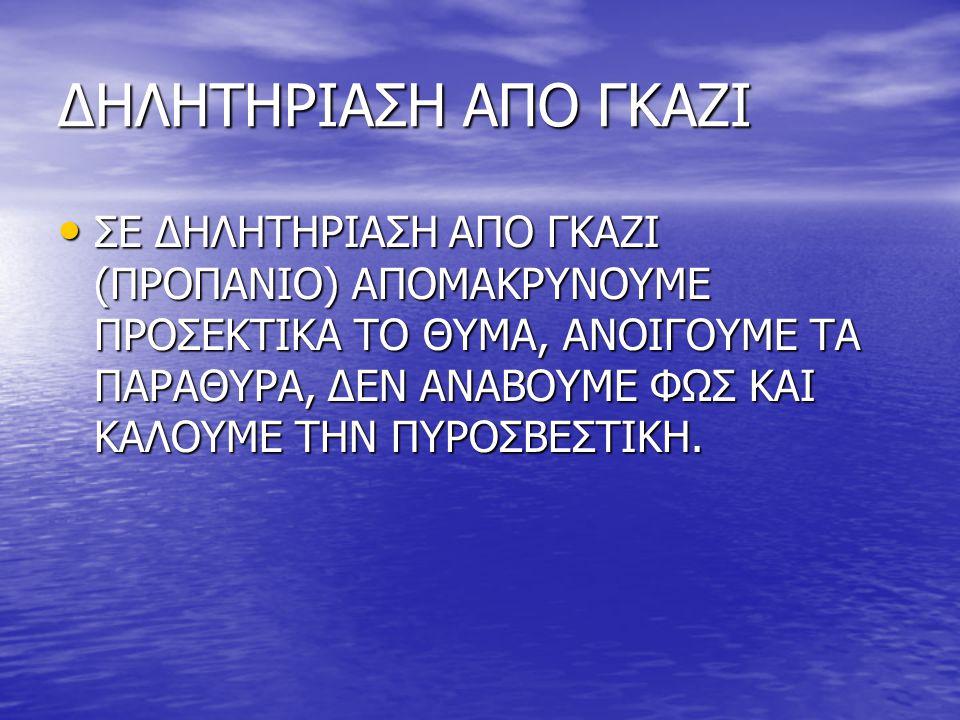 ΔΗΛΗΤΗΡΙΑΣΗ ΑΠΟ ΓΚΑΖΙ