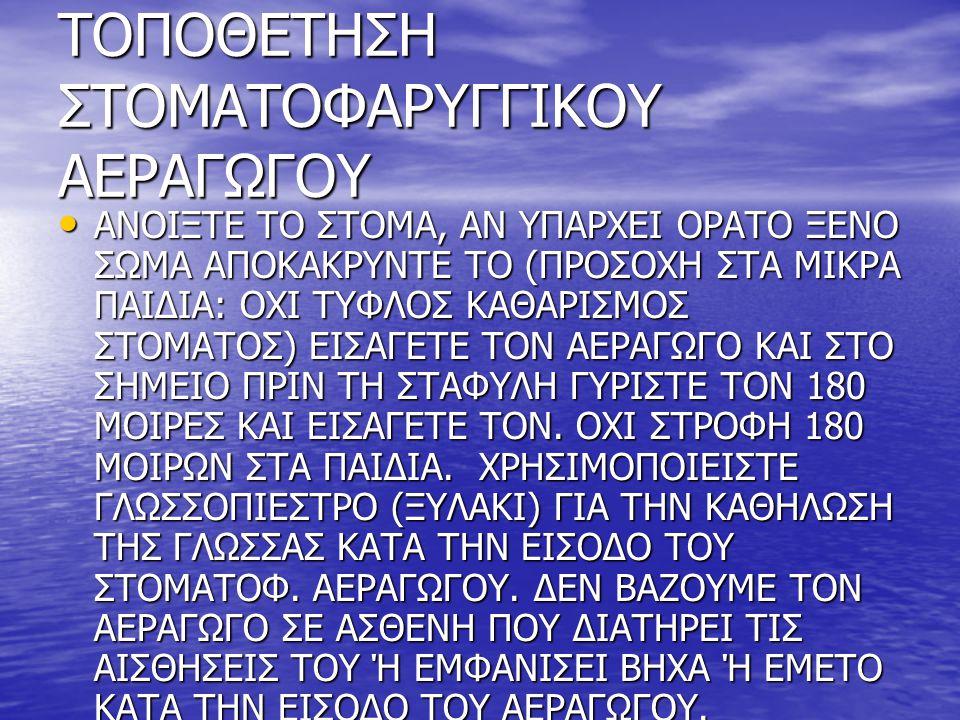 ΤΟΠΟΘΕΤΗΣΗ ΣΤΟΜΑΤΟΦΑΡΥΓΓΙΚΟΥ ΑΕΡΑΓΩΓΟΥ