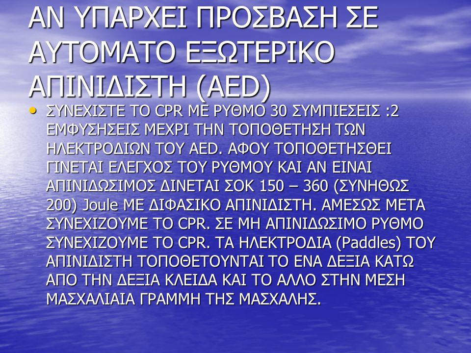 ΑΝ ΥΠΑΡΧΕΙ ΠΡΟΣΒΑΣΗ ΣΕ ΑΥΤΟΜΑΤΟ ΕΞΩΤΕΡΙΚΟ ΑΠΙΝΙΔΙΣΤΗ (AED)