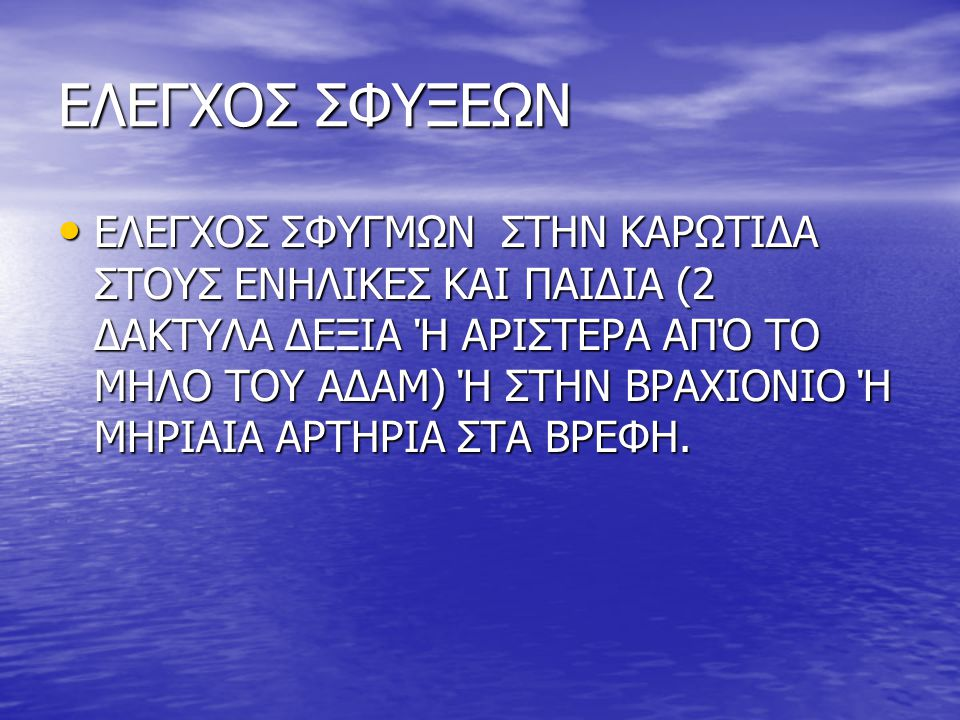 EΛΕΓΧΟΣ ΣΦΥΞΕΩΝ