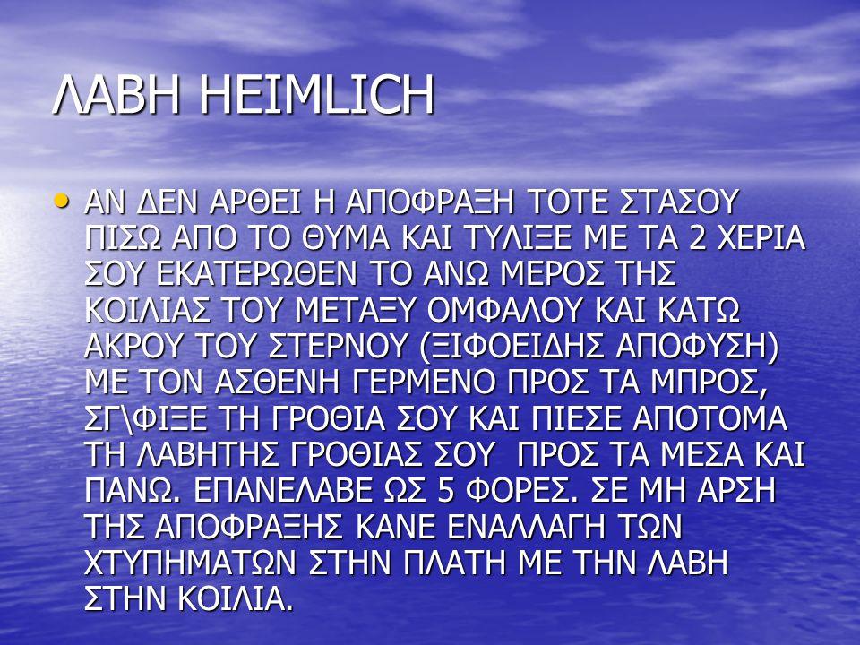 ΛΑΒΗ HEIMLICH