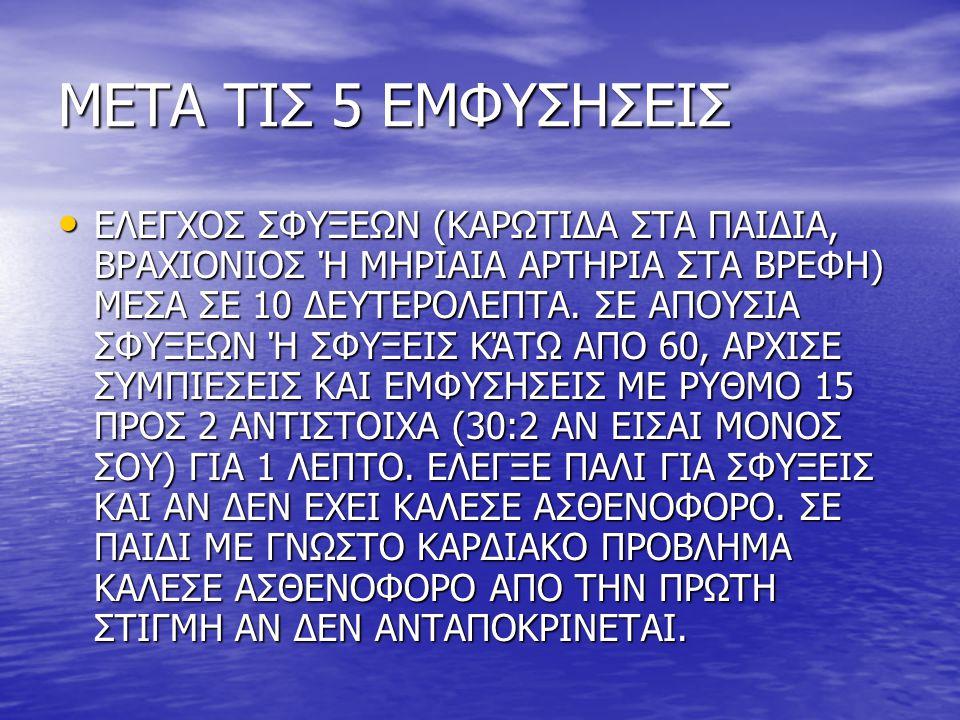 ΜΕΤΑ ΤΙΣ 5 ΕΜΦΥΣΗΣΕΙΣ