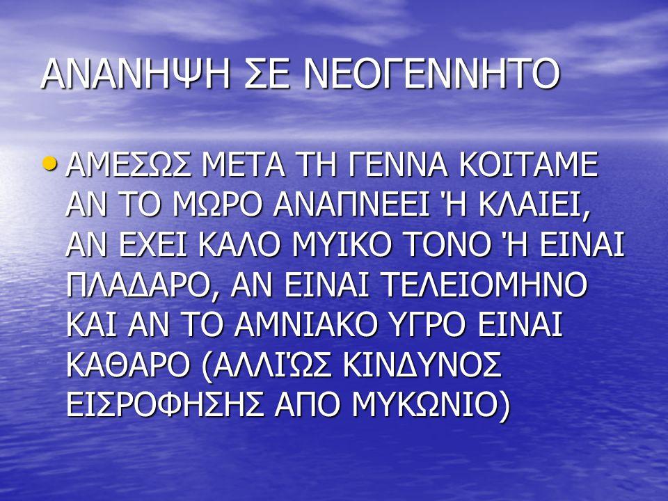 ΑΝΑΝΗΨΗ ΣΕ ΝΕΟΓΕΝΝΗΤΟ