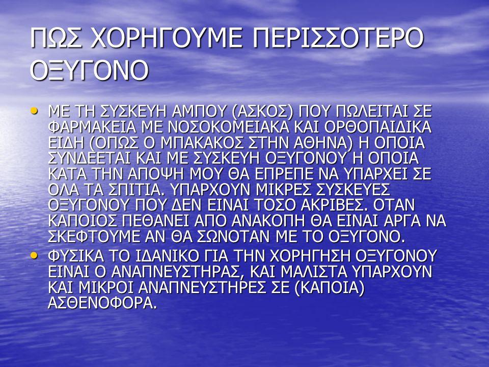 ΠΩΣ ΧΟΡΗΓΟΥΜΕ ΠΕΡΙΣΣΟΤΕΡΟ ΟΞΥΓΟΝΟ