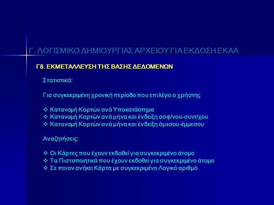 Γ. ΛΟΓΙΣΜΙΚΟ ΔΗΜΙΟΥΡΓΙΑΣ ΑΡΧΕΙΟΥ ΓΙΑ ΕΚΔΟΣΗ ΕΚΑΑ