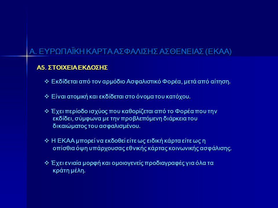 Α. ΕΥΡΩΠΑΪΚΗ ΚΑΡΤΑ ΑΣΦΑΛΙΣΗΣ ΑΣΘΕΝΕΙΑΣ (ΕΚΑΑ)