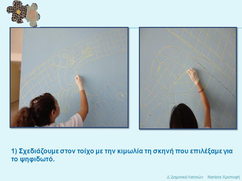1) Σχεδιάζουμε στον τοίχο με την κιμωλία τη σκηνή που επιλέξαμε για το ψηφιδωτό.