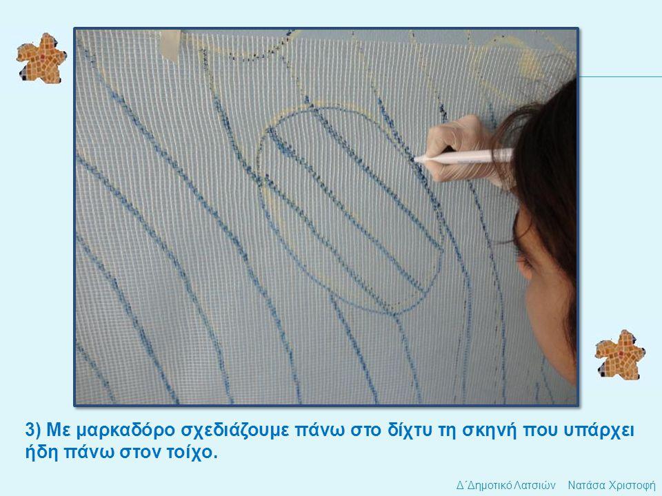 3) Με μαρκαδόρο σχεδιάζουμε πάνω στο δίχτυ τη σκηνή που υπάρχει ήδη πάνω στον τοίχο.