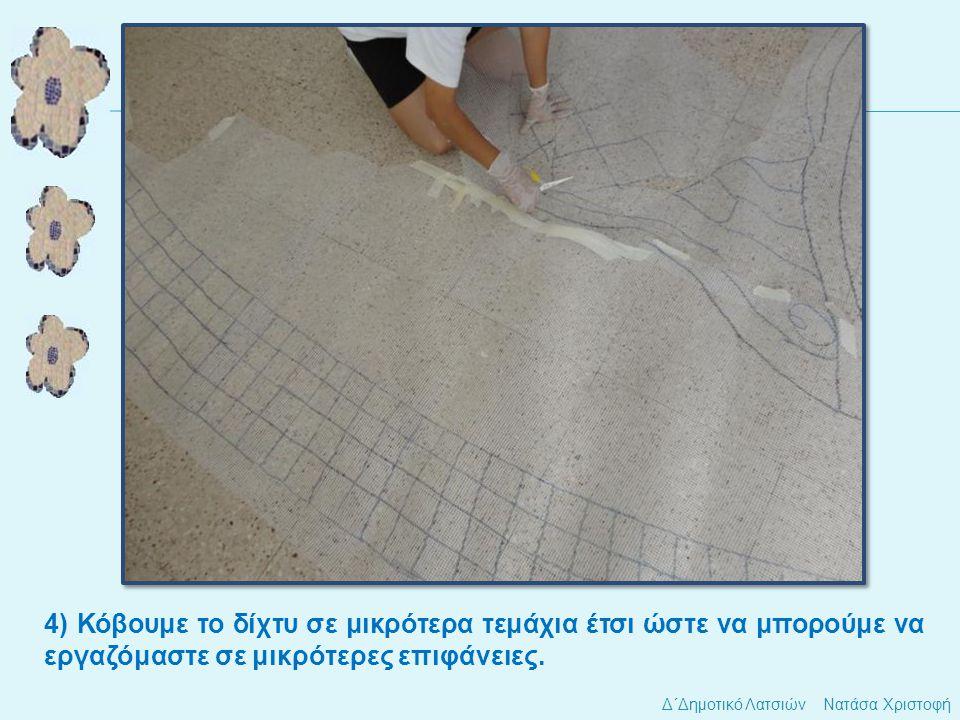 4) Κόβουμε το δίχτυ σε μικρότερα τεμάχια έτσι ώστε να μπορούμε να εργαζόμαστε σε μικρότερες επιφάνειες.