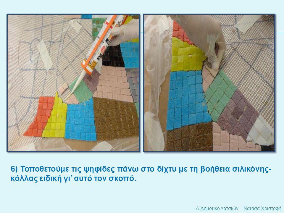 6) Τοποθετούμε τις ψηφίδες πάνω στο δίχτυ με τη βοήθεια σιλικόνης-κόλλας ειδική γι' αυτό τον σκοπό.