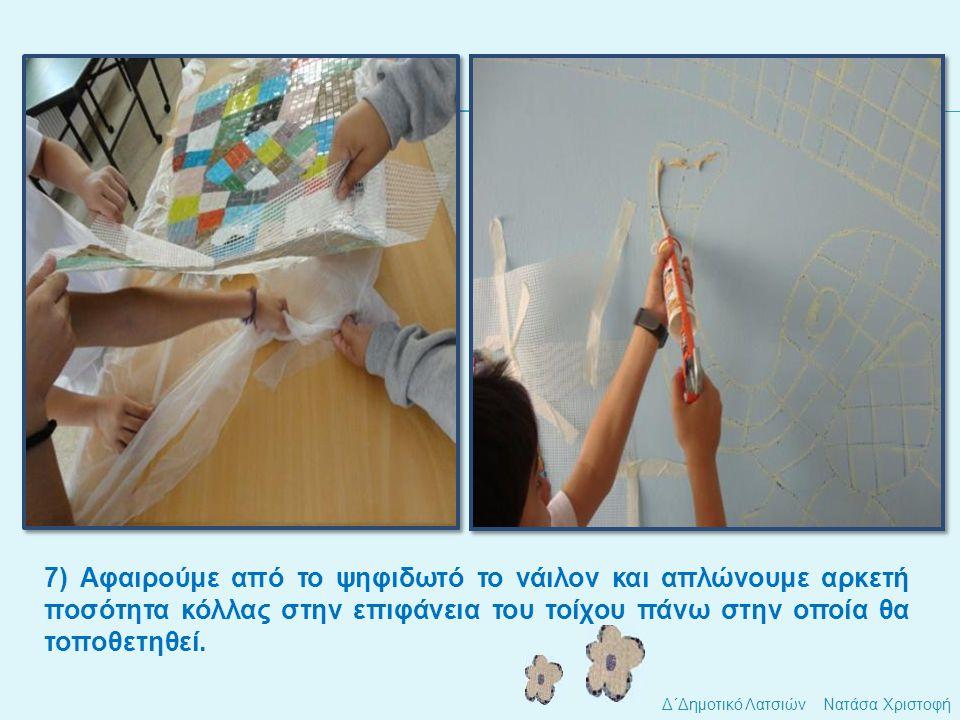 7) Αφαιρούμε από το ψηφιδωτό το νάιλον και απλώνουμε αρκετή ποσότητα κόλλας στην επιφάνεια του τοίχου πάνω στην οποία θα τοποθετηθεί.