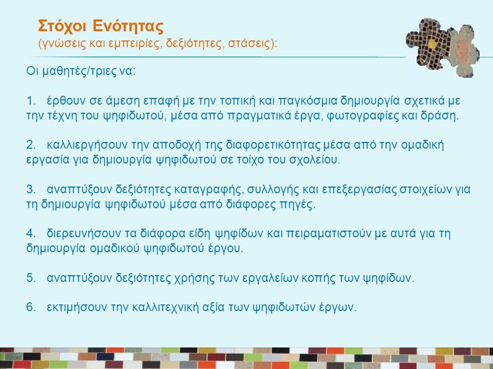 Στόχοι Ενότητας (γνώσεις και εμπειρίες, δεξιότητες, στάσεις):
