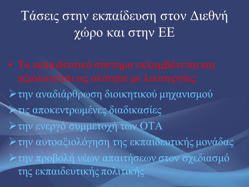 Τάσεις στην εκπαίδευση στον Διεθνή χώρο και στην ΕΕ